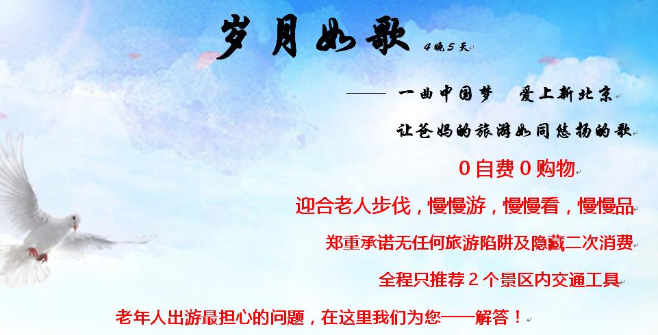 尊寿北京*【岁月如歌】夕阳红4晚5日游