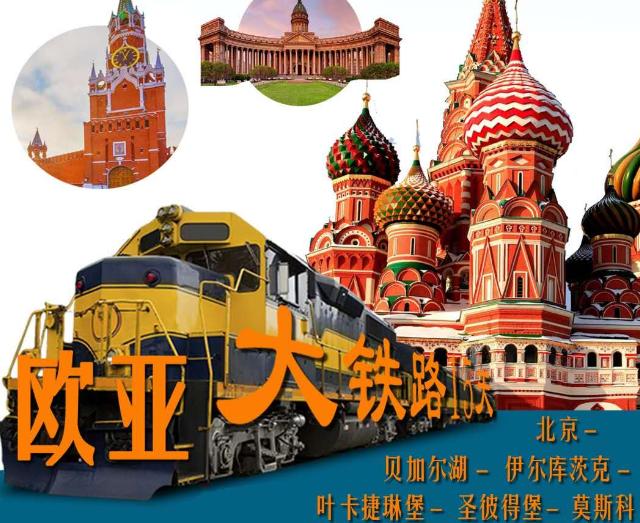 迷情俄罗斯火车穿越欧亚大铁路含贝加尔