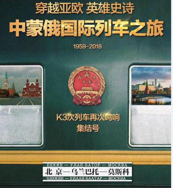 国际列车-俄罗斯经典双城13日游【去程