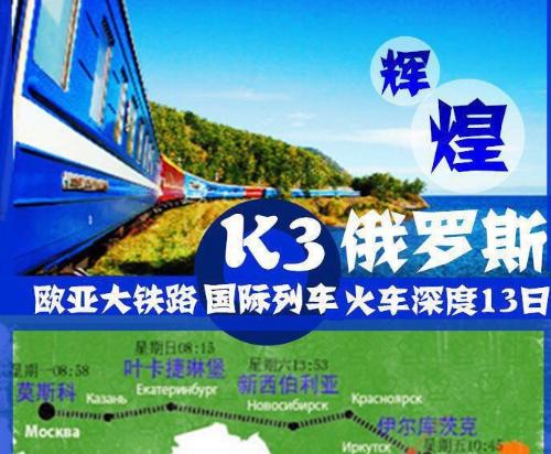 辉煌K3俄罗斯欧亚大铁路国际专列火车深度13日